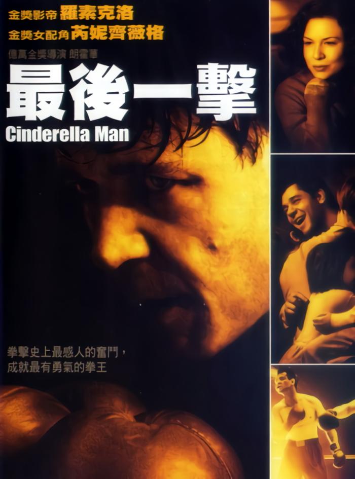 最後一擊_Cinderella Man_電影海報
