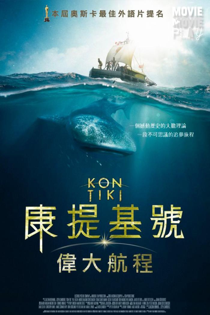 康提基號:偉大航程_Kon Tiki_電影海報