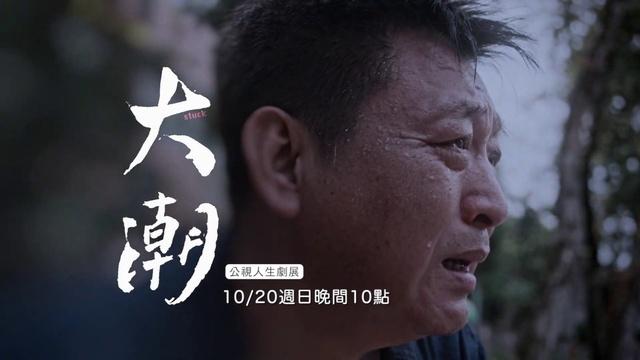 大潮_Stuck_電影海報
