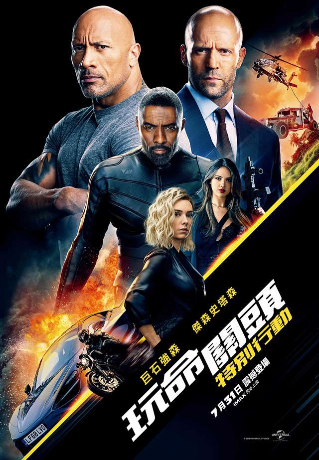 玩命關頭:特別行動_Fast & Furious presents: Hobbs & Shaw_電影海報