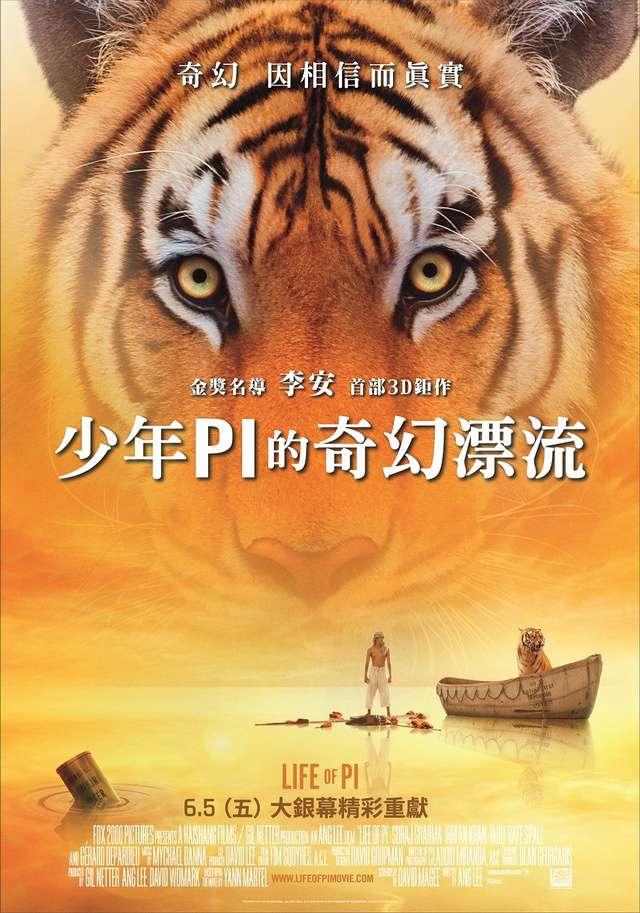 少年PI的奇幻漂流_Life of Pi_電影海報