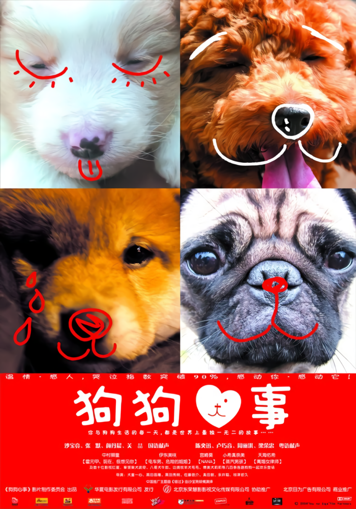 狗狗心事_All About My Dog_電影海報