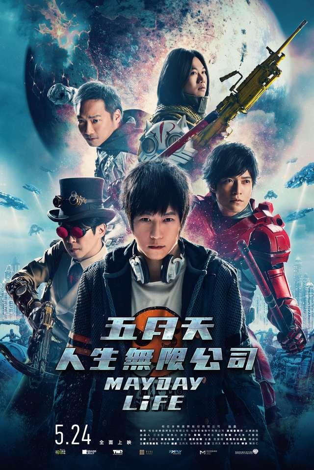 五月天人生無限公司_MAYDAY LiFE 3D_電影海報