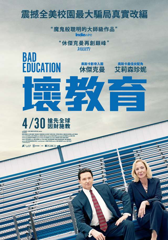 壞教育_Bad Education_電影海報