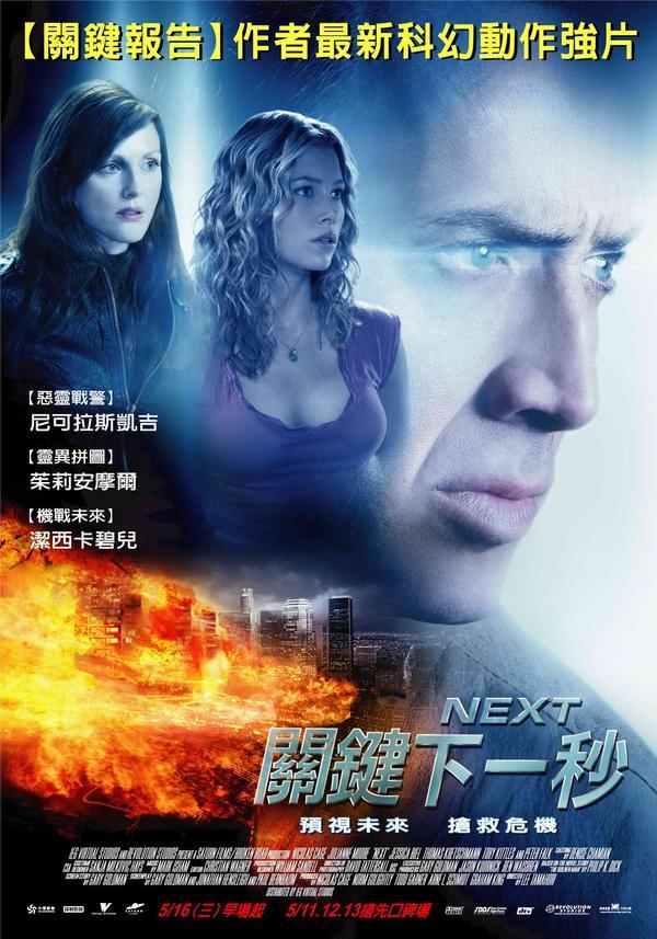 關鍵下一秒_Next_電影海報
