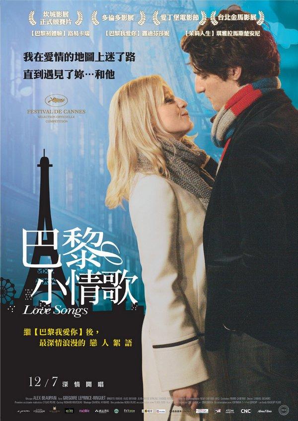 巴黎小情歌_The Love Songs_電影海報