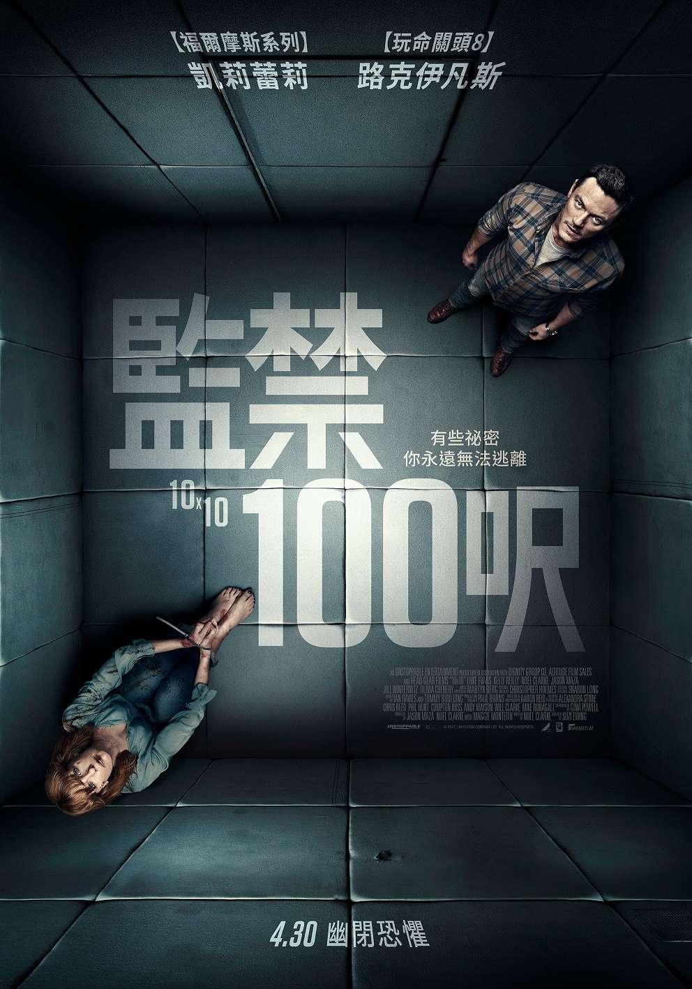 監禁100呎_10x10_電影海報
