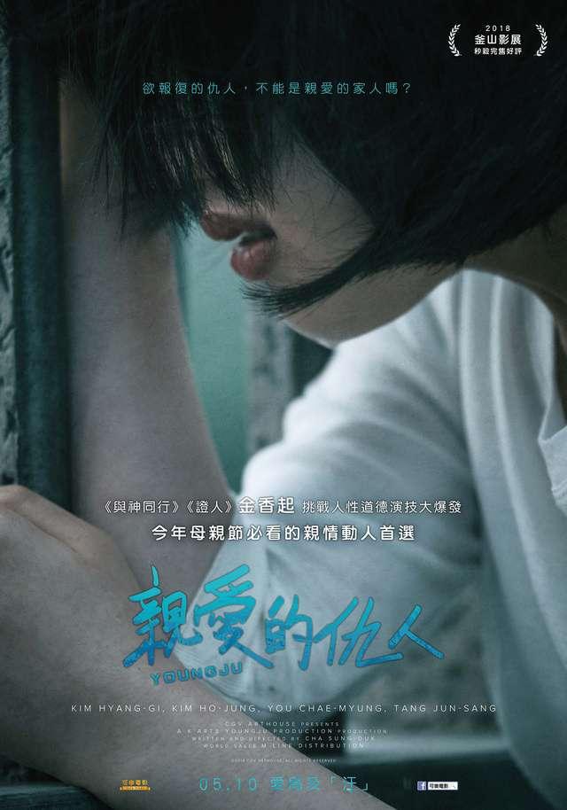 親愛的仇人_Young Ju_電影海報