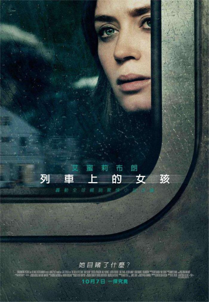 列車上的女孩_The Girl on the Train_電影海報