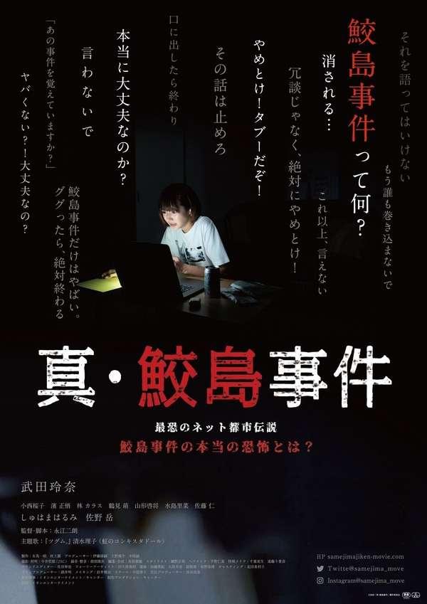 真.鮫島事件_The Samejima Incident_電影海報
