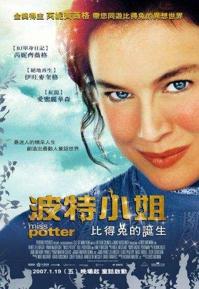 波特小姐:比得兔的誕生_Miss Potter_電影海報