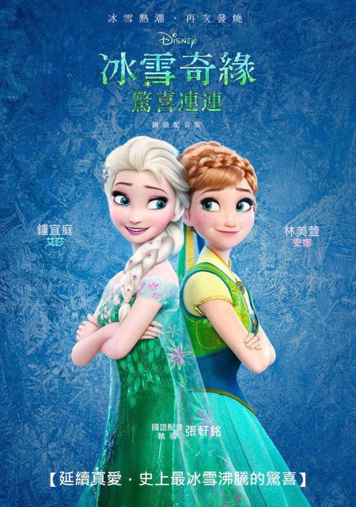 冰雪奇緣:驚喜連連_電影海報