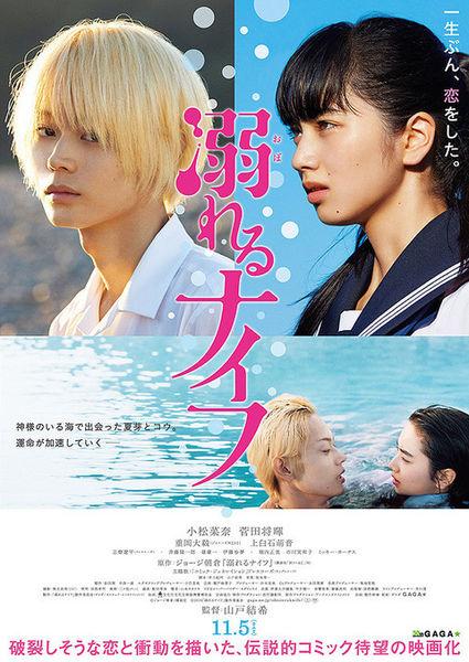 溺水小刀_Drowning Love_電影海報