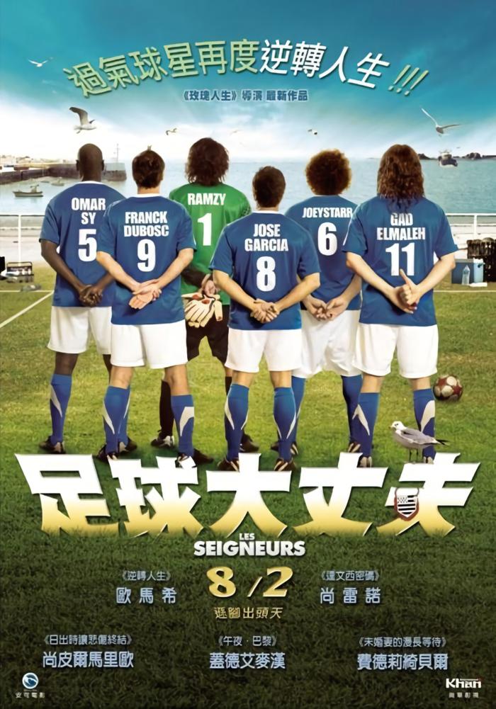 足球大丈夫_The Dream Team(2012)_電影海報