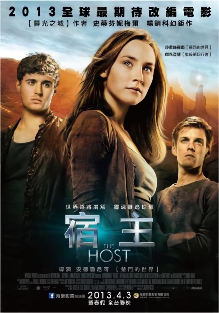 宿主_The Host_電影海報