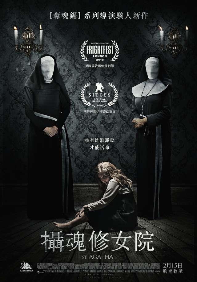 攝魂修女院_St. Agatha_電影海報
