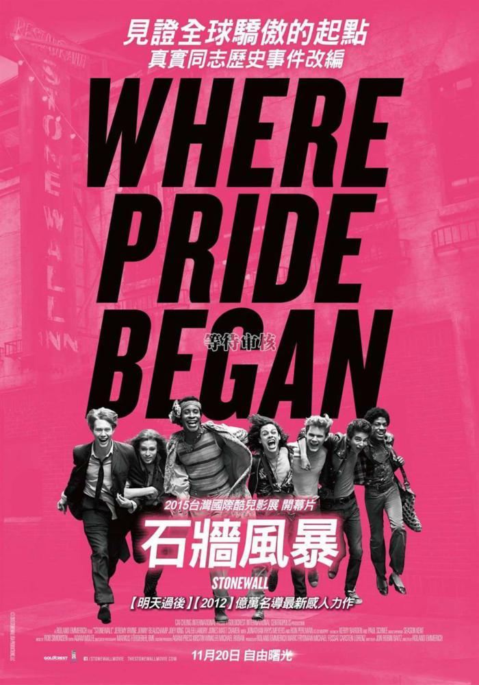 石牆風暴_Stonewall_電影海報