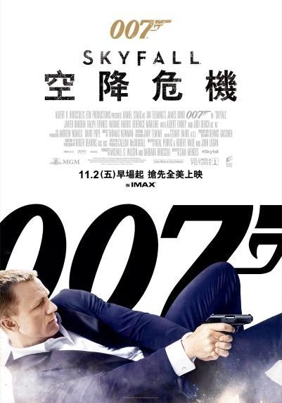 007:空降危機_Skyfall_電影海報