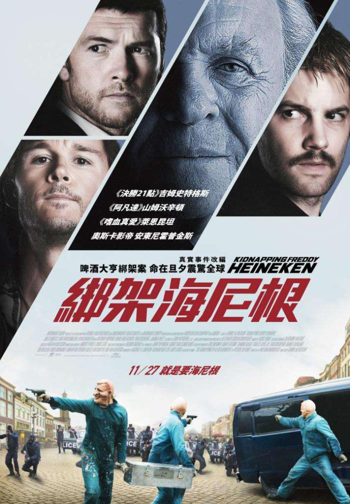 綁架海尼根_Kidnapping Freddy Heineken_電影海報