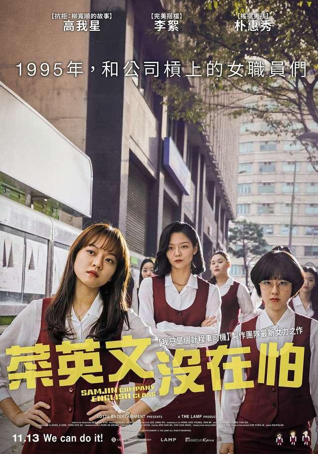 菜英文沒在怕_Samjin Company English Class_電影海報