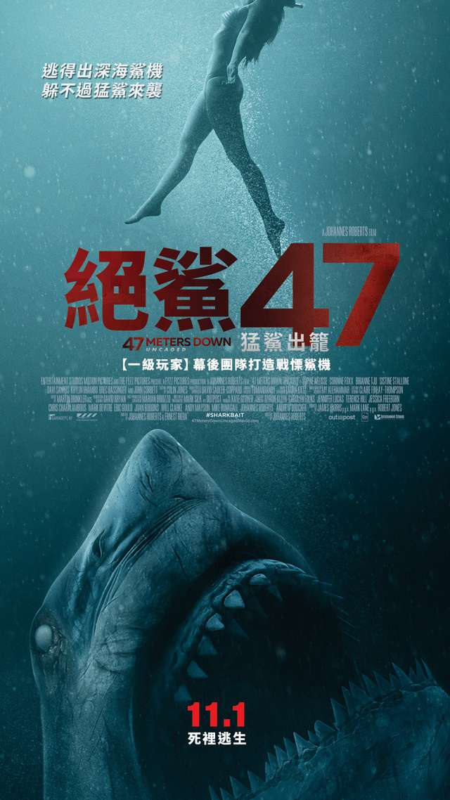絕鯊47:猛鯊出籠_47 Meters Down: Uncaged_電影海報