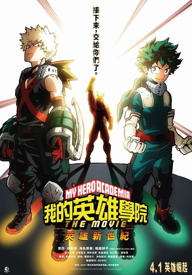 我的英雄學院劇場版:英雄新世紀_My Hero Academia: Heroes Rising_電影海報