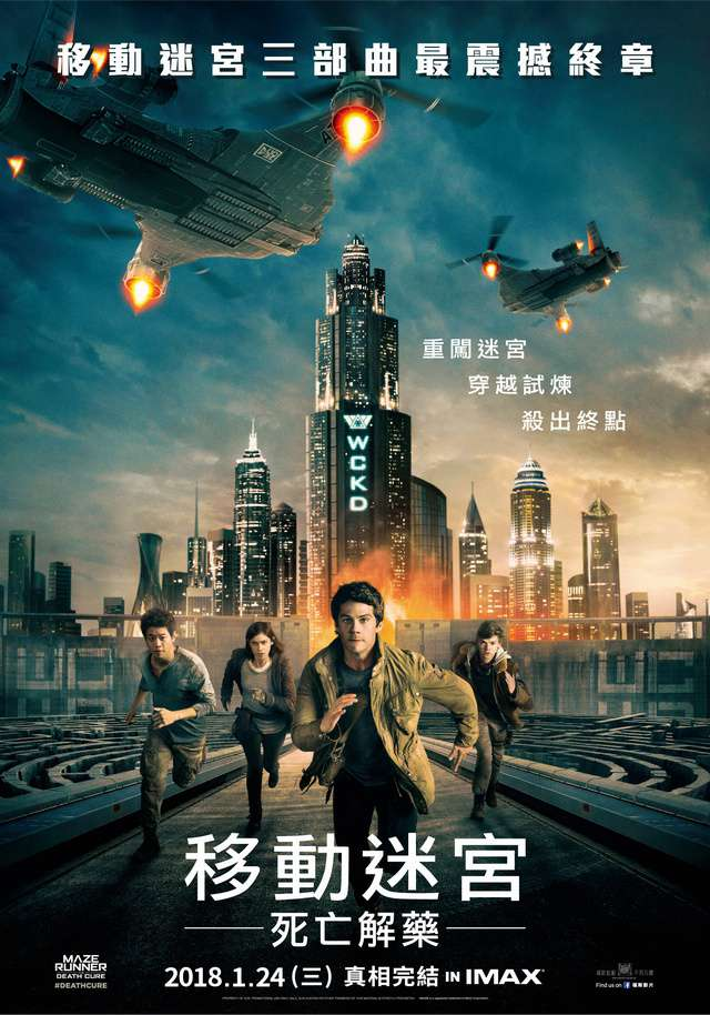 移動迷宮:死亡解藥_Maze Runner: The Death Cure_電影海報