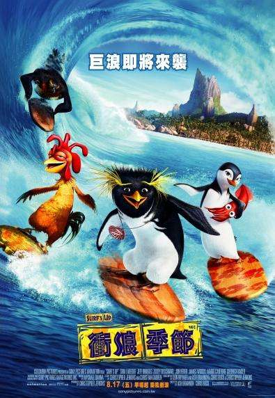 衝浪季節_Surf's Up_電影海報
