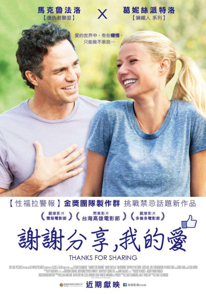 謝謝分享,我的愛_Thanks for Sharing_電影海報