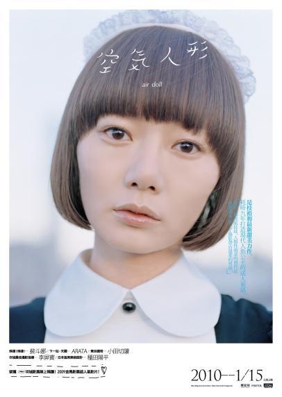 空氣人形_Air Doll_電影海報