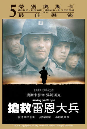 搶救雷恩大兵_Saving Private Ryan_電影海報
