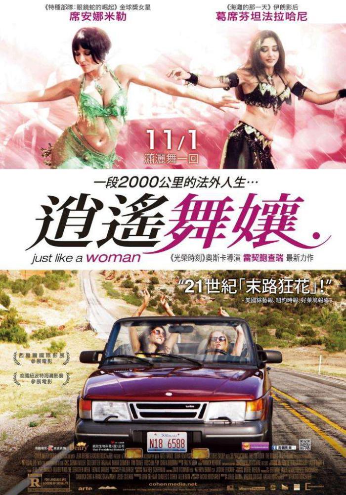 逍遙舞孃_Just Like a Woman(2012)_電影海報
