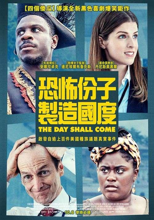 恐怖份子製造國度_The Day Shall Come_電影海報