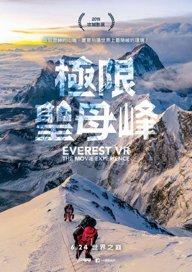 極限聖母峰_Everest VR - The Movie Experience_電影海報