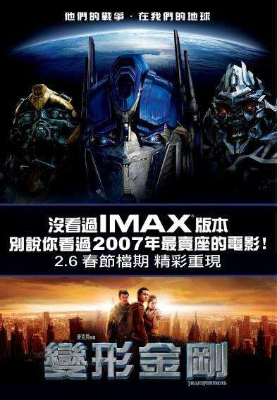 變形金剛_Transformers: The Movie_電影海報