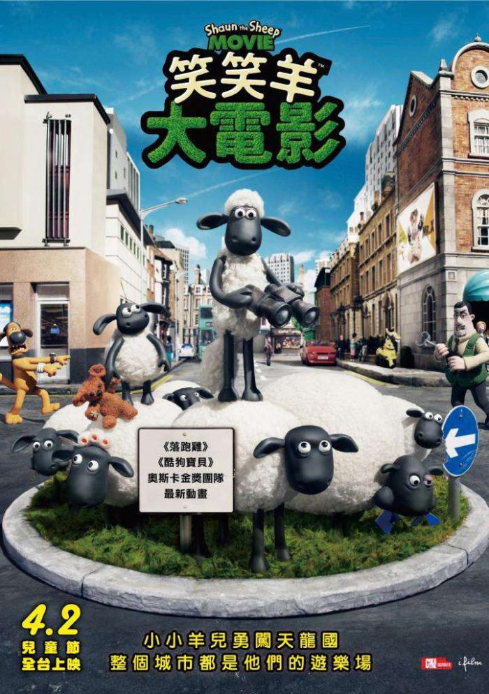 笑笑羊大電影_Shaun the Sheep the MOVIE_電影海報