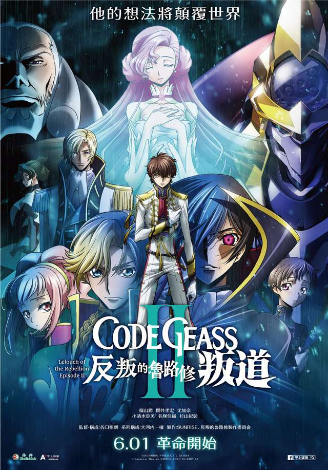 CODE GEASS反叛的魯路修 II 叛道_CODE GEASS Lelouch of the Rebellion II -Transgression-_電影海報