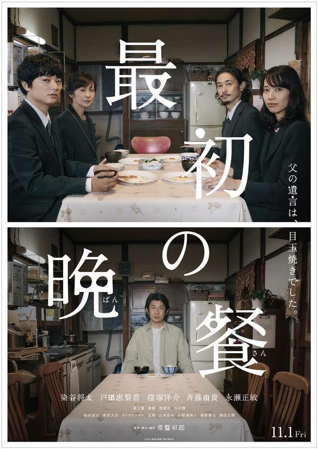 最初的晚餐_The First Supper_電影海報