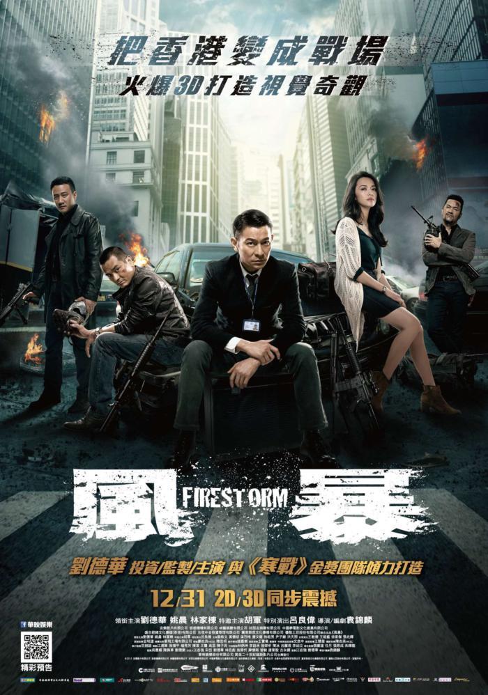 風暴_Fire Storm(2013)_電影海報