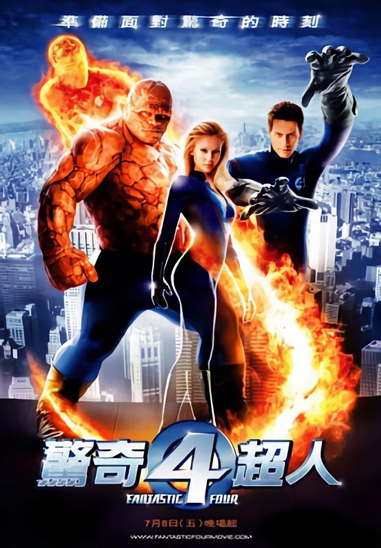 驚奇4超人_Fantastic Four_電影海報