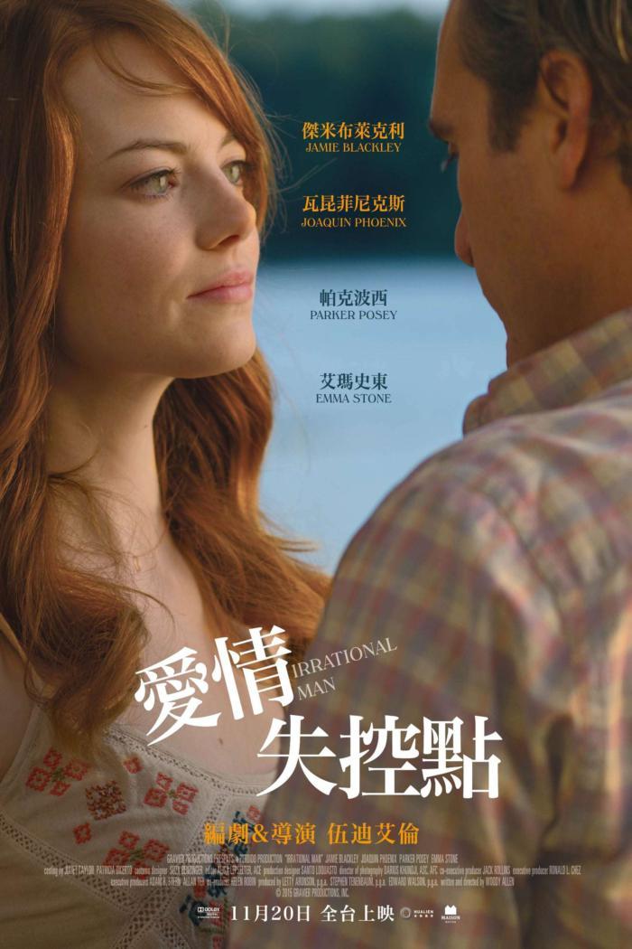 愛情失控點_Irrational Man_電影海報
