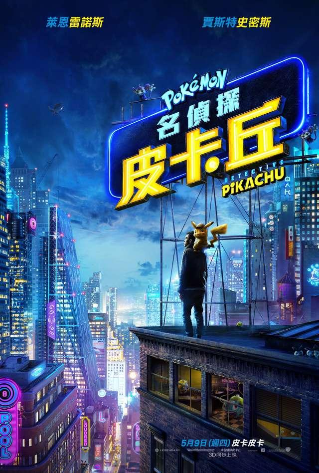 名偵探皮卡丘_Pokémon Detective Pikachu_電影海報