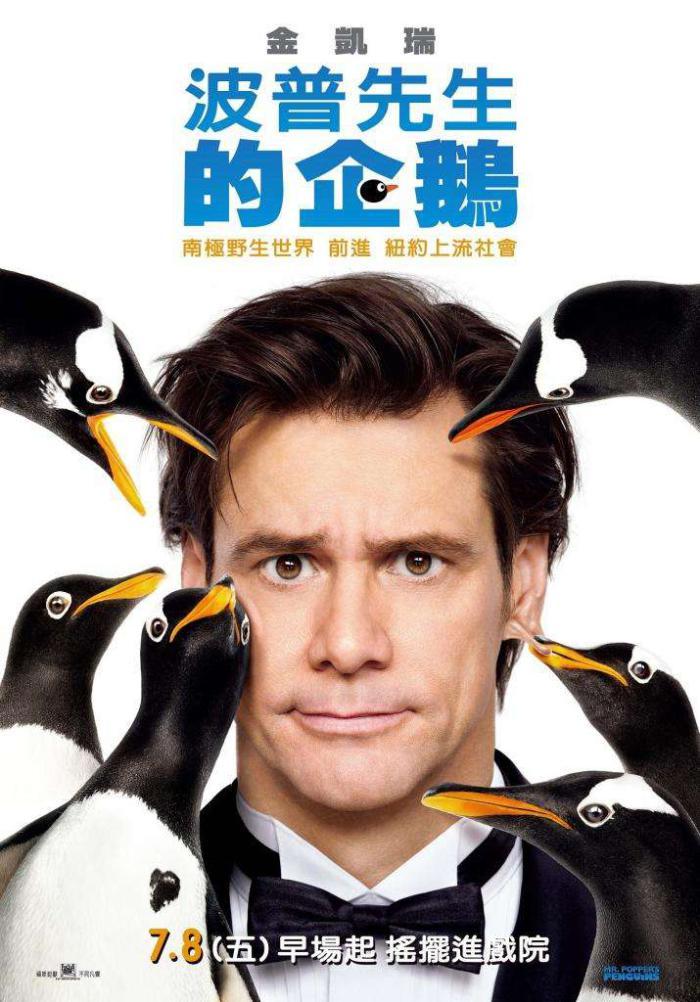 波普先生的企鵝_Mr. Popper's Penguins_電影海報