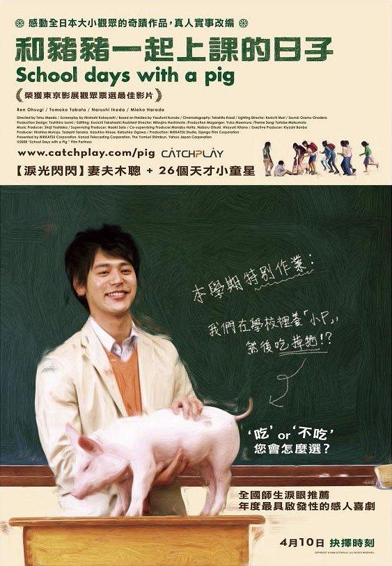 和豬豬一起上課的日子_School Days with a Pig_電影海報