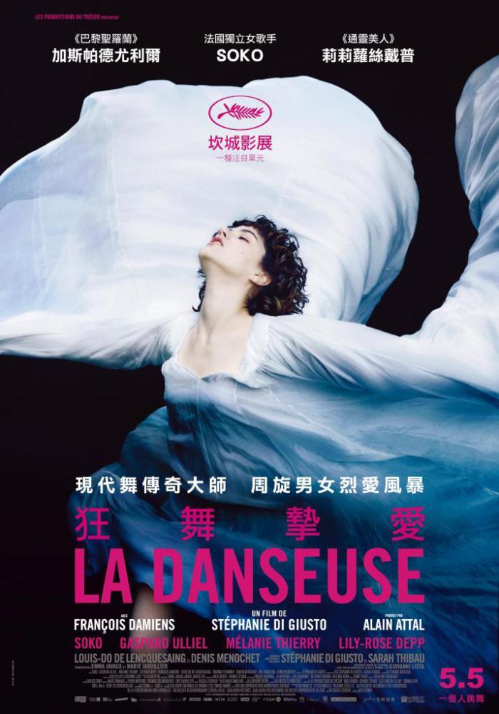 狂舞摯愛_La danseuse_電影海報