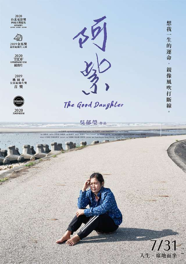 阿紫_The Good Daughter_電影海報
