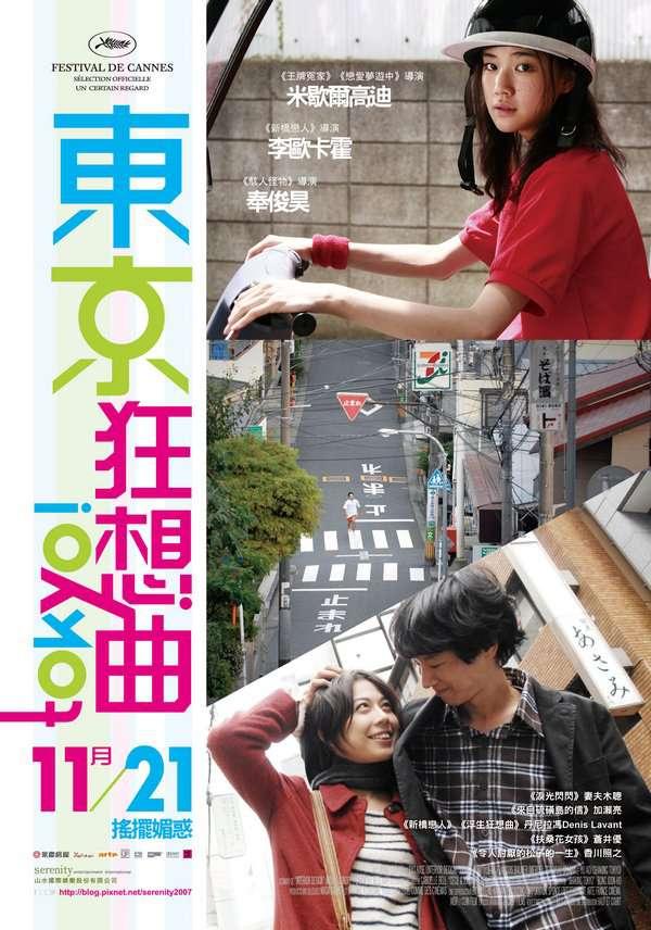東京狂想曲_TOKYO!_電影海報