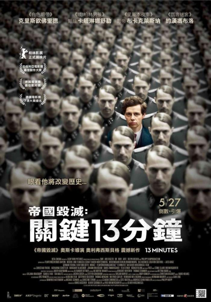 帝國毀滅:關鍵13分鐘_13 Minutes_電影海報