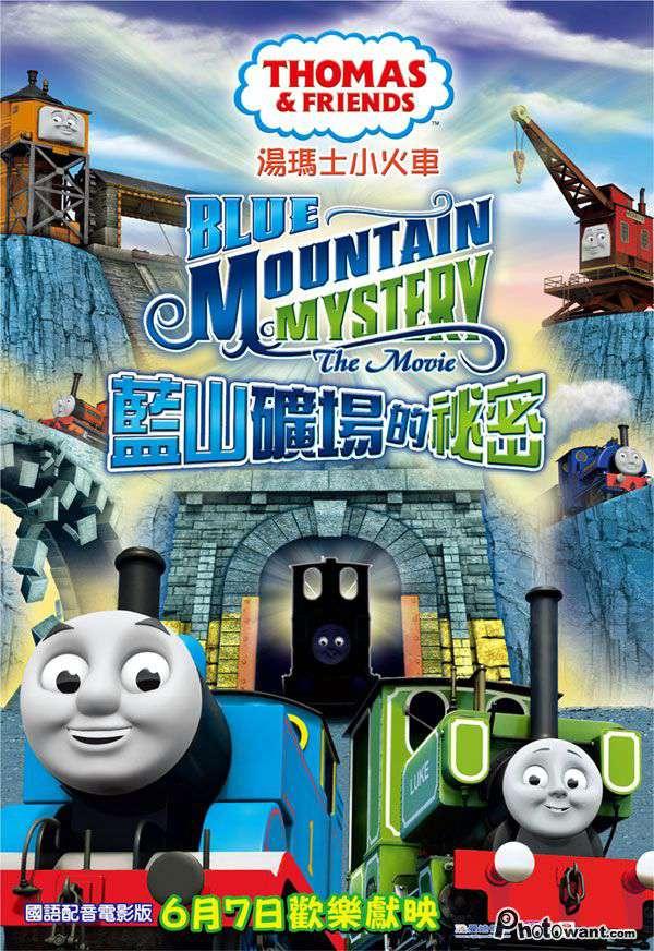 湯瑪士小火車電影版 藍山礦場的祕密_湯瑪士小火車電影版  藍山礦場的祕密 Thomas & Friends:Blue Mountain Mystery_電影海報