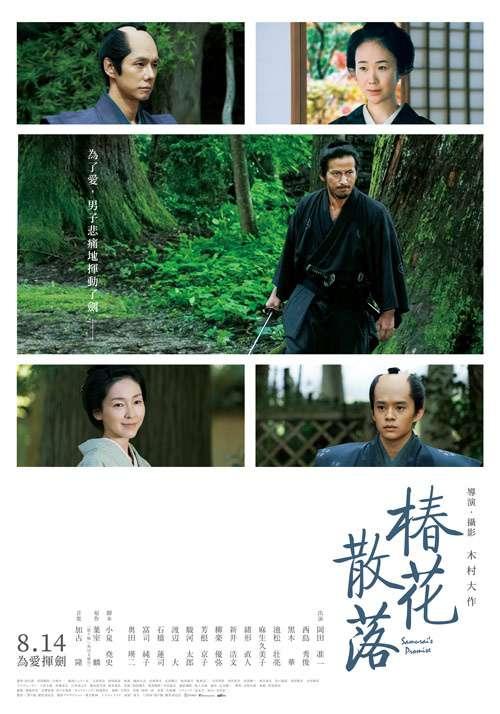 椿花散落_Samurai's Promise_電影海報